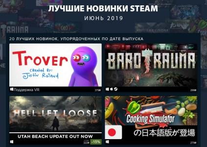 Steam представил Топ 20 самых продаваемых новых игр за июнь 2019 года