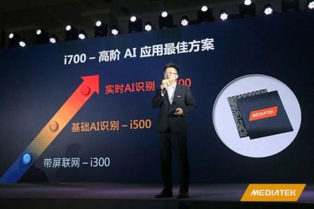 MediaTek анонсировала высокопроизводительный чипсет i700 для виртуальной реальности, умных домов и автономных роботов