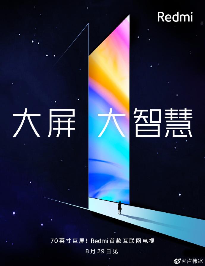 Официально: 64-мегапиксельный смартфон Redmi Note 8 и 70-дюймовый умный телевизор Redmi представят 29 августа