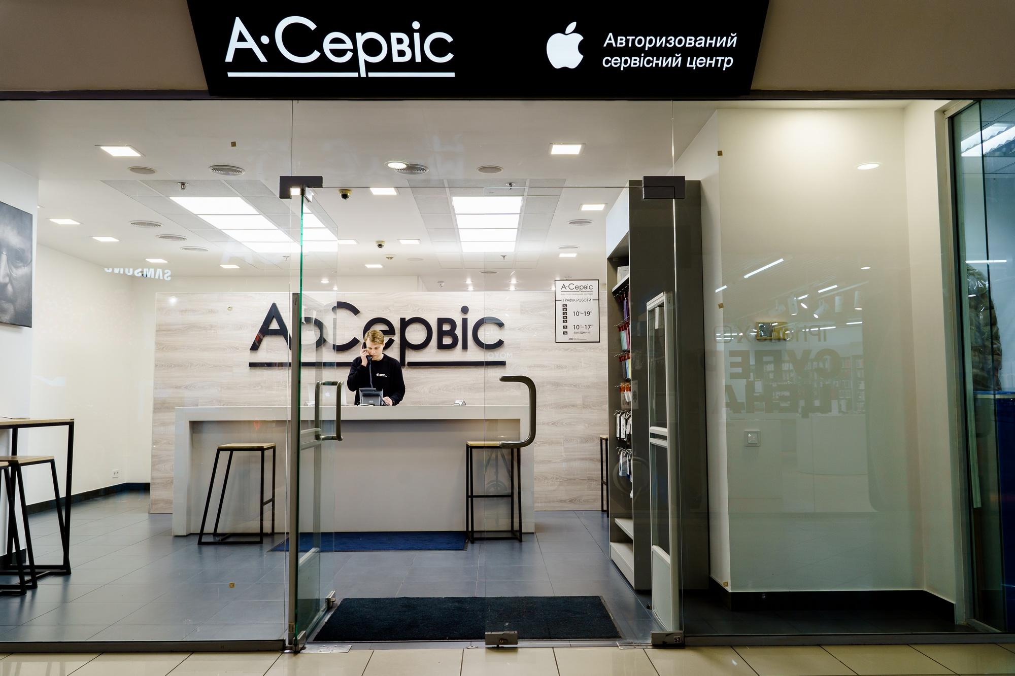 А-Сервис - новый уровень услуг и мировая гарантия Apple в Украине