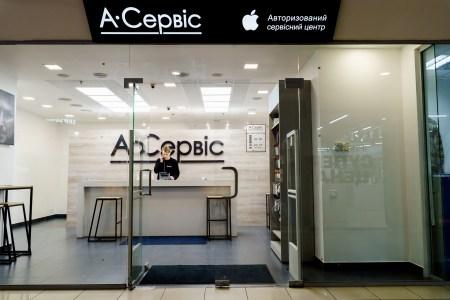 А-Сервис — новый уровень услуг и мировая гарантия Apple в Украине