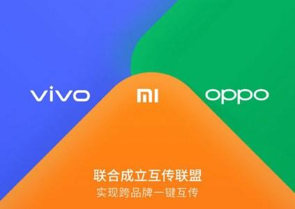 Xiaomi, OPPO и Vivo создали альянс для обеспечения высокоскоростной передачи данных между своими смартфонами