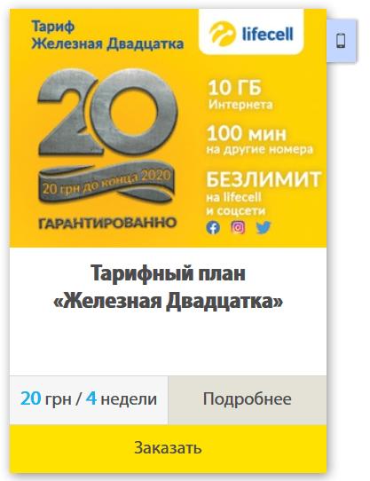 lifecell запустил новый тариф «Железная Двадцатка» с 10 ГБ трафика и 100 мин разговоров всего за 20 грн (но только в 32 городах Украины, список) - ITC.ua