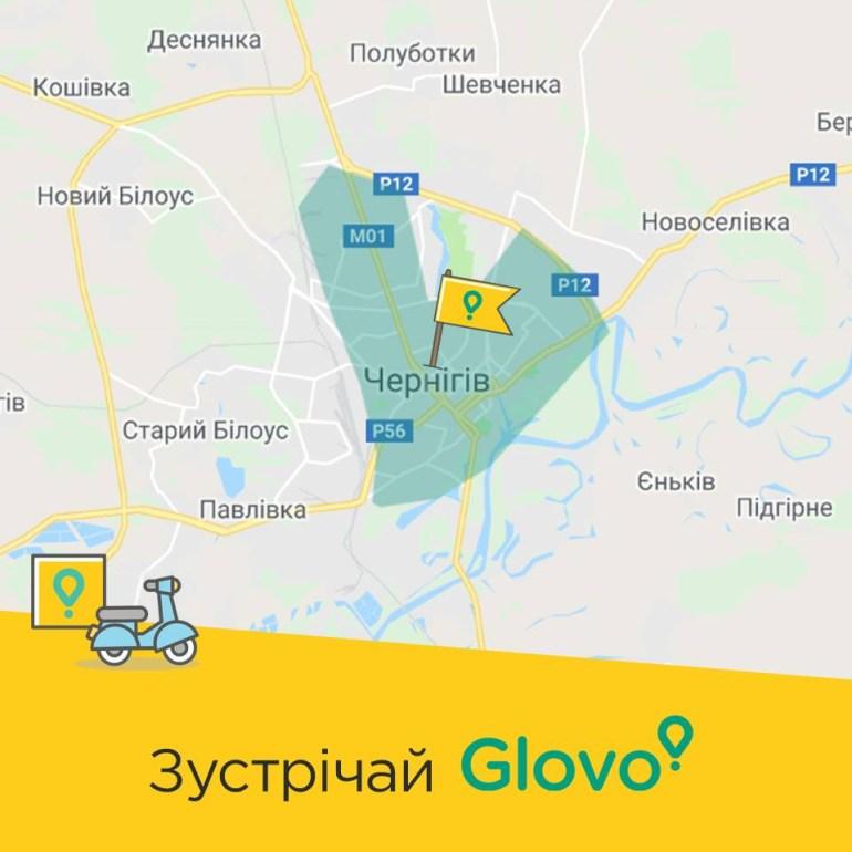 Сервис курьерской доставки Glovo запустился в Чернигове