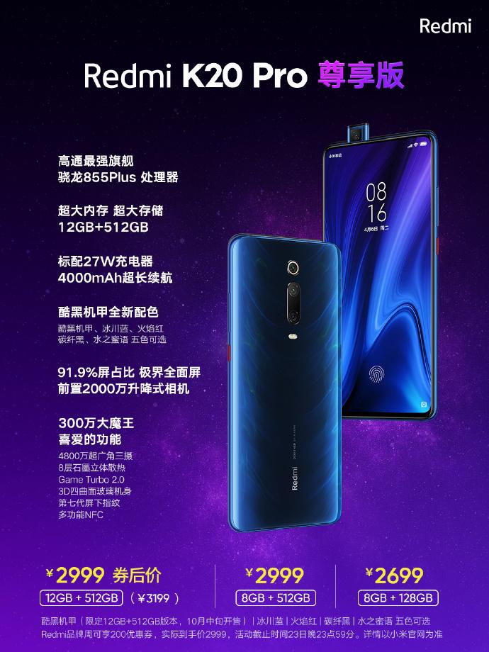 Представлен смартфон Redmi K20 Pro Exclusive Edition: Snapdragon 855+, до 12 ГБ ОЗУ и до 512 ГБ флэш-памяти