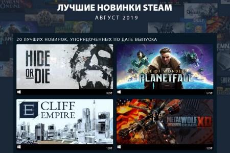 Steam представил Топ 20 самых продаваемых новых игр августа (на третьем месте — украинская игра Cliff Empire)