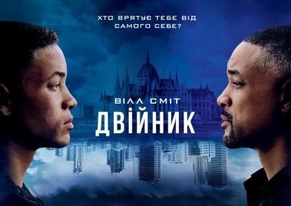 Рецензия на фильм Gemini Man / «Двойник»