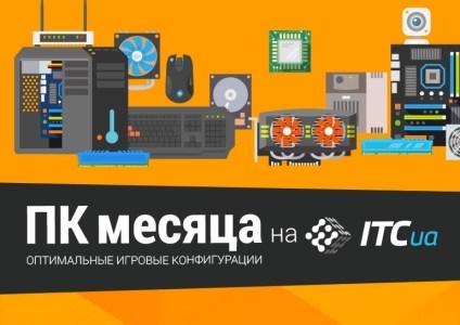 ПК месяца (ноябрь 2019) - ITC.ua