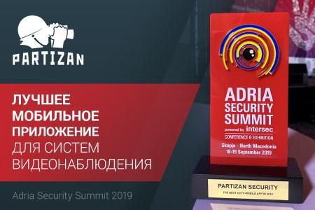 Приложение украинских разработчиков Partizan взяло гран-при на Adria Security Summit 2019