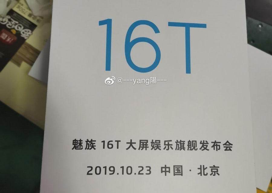Meizu 16T собираются сделать самым доступным игровым телефоном