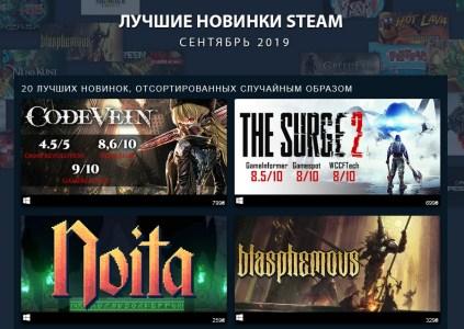 Steam представил Топ 20 самых продаваемых новых игр сентября