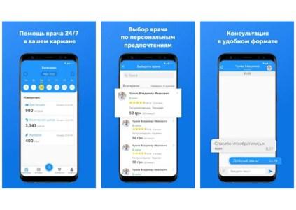«Киевстар» запускает приложение телемедицины «Doctor Online», где можно получить консультацию врача и расшифровку анализов