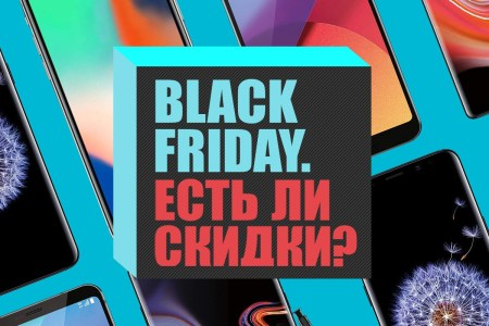 Черная пятница 2019: скидки на официальные смартфоны - ITC.ua