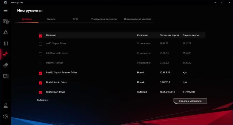 Обзор материнской платы ASUS ROG Strix X570-E Gaming - ITC.ua