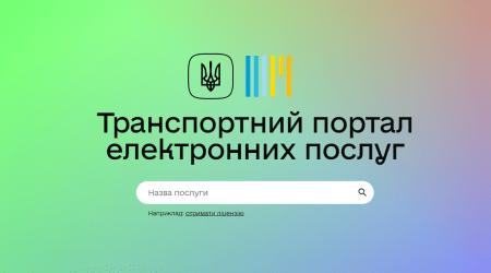 В Украине запустили единый транспортный портал электронных услуг