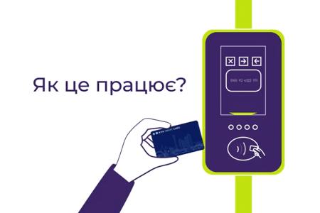 КГГА сняла видеоинструкцию по использованию электронного билета Kyiv Smart Card