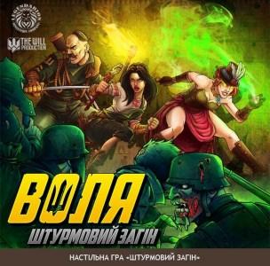 Анонсована українська настільна тактична стратегія «Воля: Штурмовий Загін» від The Will Production, реліз гри відбудеться в 2020 році
