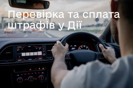 В мобильном приложении «Дія» появятся push-уведомления о нарушении ПДД и возможность сразу оплатить штраф в онлайне