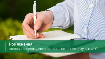 НБУ разъяснил правила использования счетов ФОП: для личных трат нужно перечислять на личный счет, ограничений на снятие через банкомат нет, задолженности по налогам быть не должно
