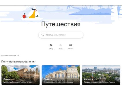 Google обновил портал «Путешествия», теперь он советует лучшее время для посещения, подходящие отели и показывает детальную стоимость поездки
