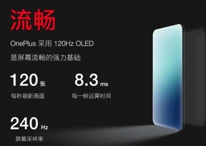 OnePlus анонсировала OLED дисплей с частотой 120 Гц, который может дебютировать в смартфоне OnePlus 8 Pro