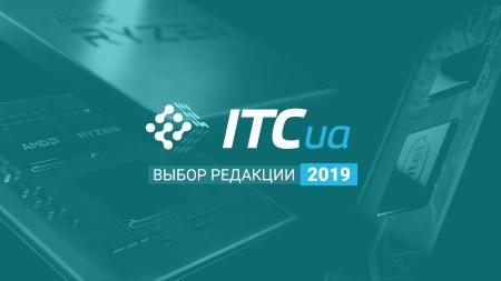 Выбор редакции 2019: процессоры