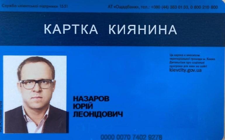 """В КГГА показали новый дизайн """"Карточки киевлянина"""" - лаконичный синий цвет, эмблема Kyiv Smart Card, но по-прежнему только от """"Ощадбанка"""""""