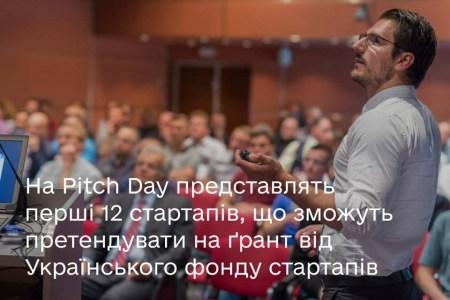 Украинский фонд стартапов отобрал из 130 заявок первые 12 стартапов, которые посоревнуются за грант в размере до $75 тыс.