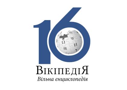 Сьогодні Українській Вікіпедії виповнилось 16 років, за цей період створено майже мільйон статей [інфографіка]