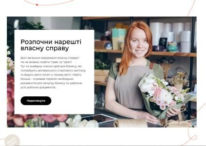 Минцифры запустило сайт «Дія. Бізнес», призванный упростить жизнь предпринимателям