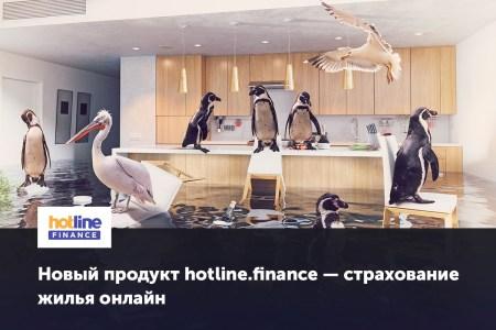 Новый продукт hotline.finance — страхование жилья онлайн