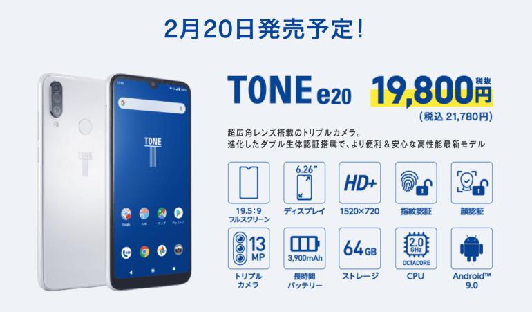 Tone e20 — смартфон, который не дает подросткам делать фото с обнаженкой и доносит о «проступках» родителям. И он из Японии