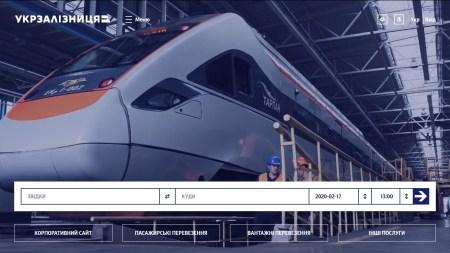 «Укрзалізниця» запустила прототип нового сайта с удобным модулем для покупки билетов