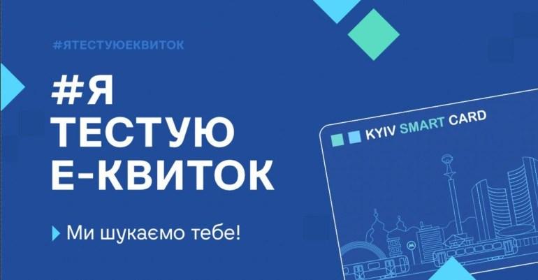 КГГА набрала 200 тестировщиков электронных билетов, которым бесплатно раздадут Kyiv Smart Card и попросят делиться впечатлениями в социалках