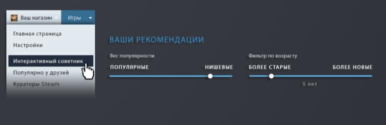 Рекомендации на нейросетях. Valve официально запустила в Steam «интерактивного советника»