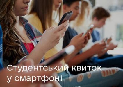 В «Дії» стартовал бета-тест цифрового студенческого билета