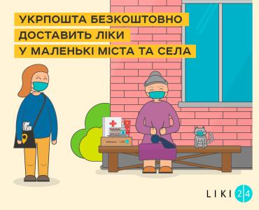 Укрпошта и Liki24.com обеспечат бесплатную доставку безрецептурных лекарств в мелкие города и села