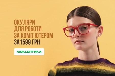 «Очки для компьютера за 1599 грн» – с заботой о зрении от национальной сети оптик «Люксоптика» и украинского бренда городских очков CASTA