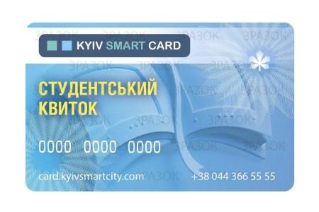 В Киеве начинают выпускать электронные студенческие билеты, они будут одновременно удостоверением личности и льготным е-билетом для проезда