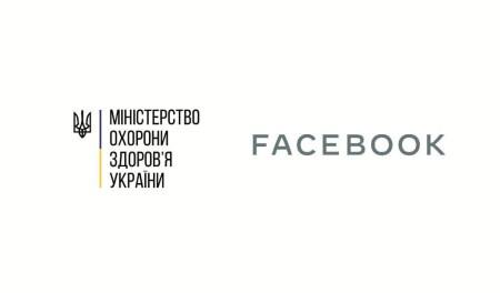 Минздрав и Facebook запускают сервис мгновенного информирования о коронавирусе в Украине