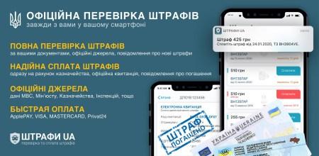МВД и «Штрафы UA» выпустили обновленное приложение, в котором можно проверить наличие штрафов за нарушения ПДД и убедиться в их погашении