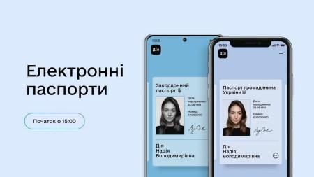 «Электронные паспорта и не только». Прямая трансляция презентации новых услуг в «Дії»