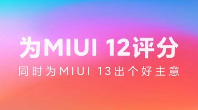 Xiaomi подтвердила, что уже работает над следующей версией оболочки MIUI 13