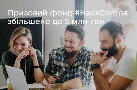 Призовой фонд национального конкурса IT-проектов для борьбы с коронавирусом вырос до 5 млн грн