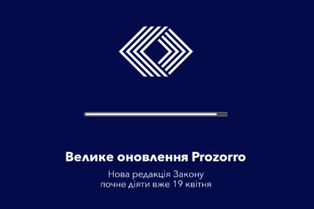 В воскресенье состоится крупное обновление системы Prozorro в связи новым законом о публичных закупках, порог снижен с 200 тыс. до 50 тыс. грн