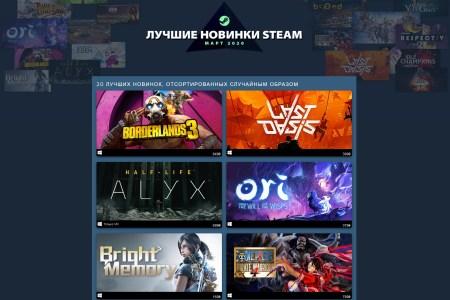 «DOOM Eternal, Borderlands 3, Half-Life: Alyx и др.»: Steam представил Топ 20 лучших новых игр марта 2020 года