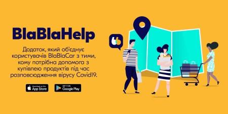 BlaBlaCar запустил бесплатное мобильное приложение BlaBlaHelp, которое поможет связать потенциальных волонтеров с теми, кому нужна помощь с покупкой продуктов и лекарств
