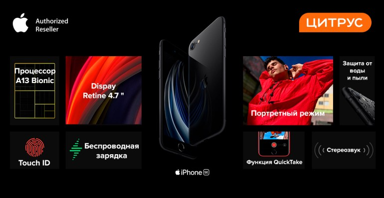 Цитрус анонсировал старт продаж iPhone SE 2020 в Украине