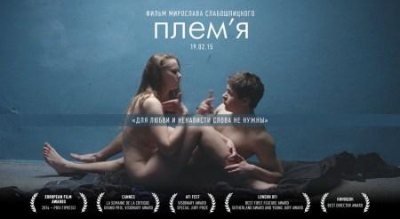 Украинский фильм «Племя» на YouTube посмотрели более 50 миллионов раз