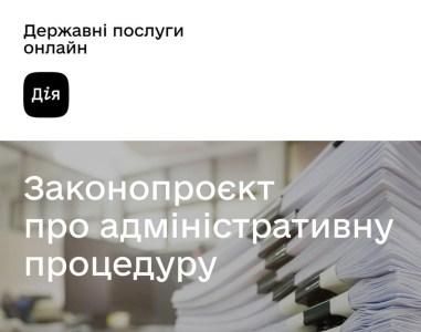 Кабмин поддержал законопроект об упрощении предоставления админуслуг